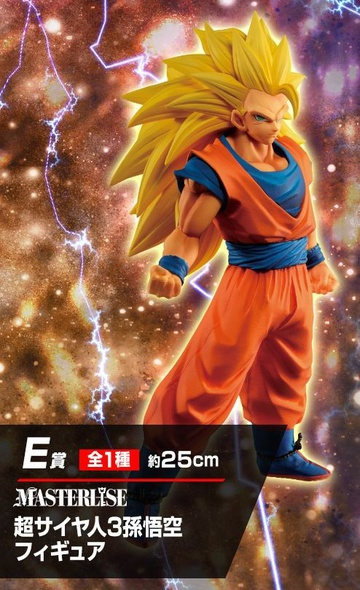 main photo of Ichiban Kuji Dragon Ball vs Omnibus: Son Goku SSJ3
